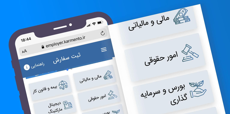karmento app download