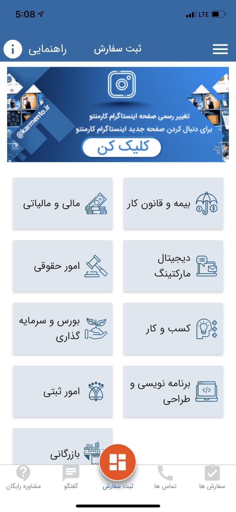 تصویر اپلیکیشن کارمنتو