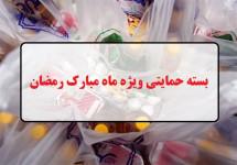 بسته حمایتی ماه رمضان واریز شد