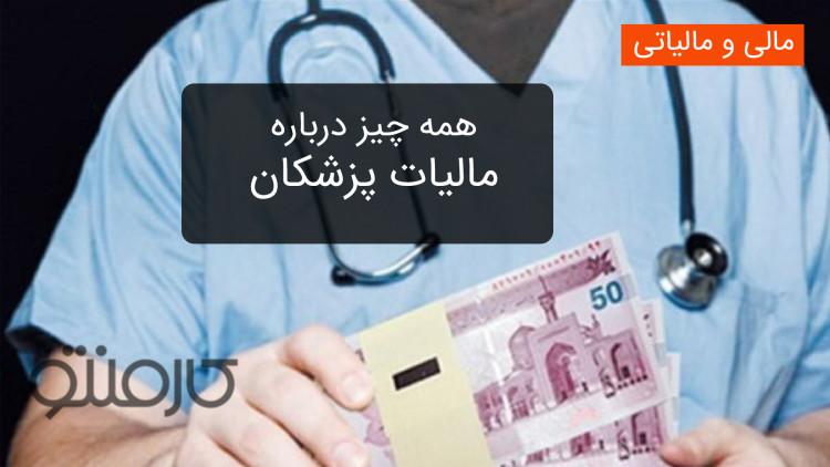 همه چیز درباره مالیات پزشکان