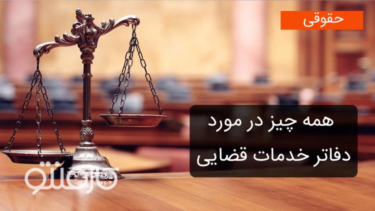 همه چیز در مورد دفاتر خدمات قضایی