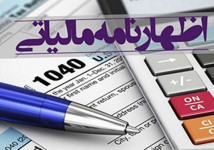 اوراق مالیاتی الکترونیکی میشوند