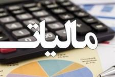 سامانه ثبت الکترونیکی شکایت به شورای عالی مالیاتی راهاندازی شد