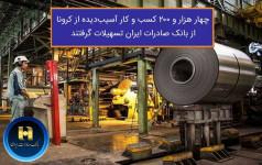 4200 کسب و کار آسیب دیده از کرونا از بانک صادرات ایران تسهیلات گرفتند