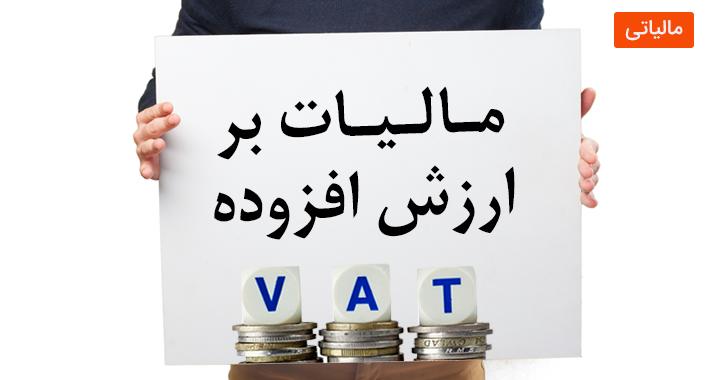 همه چیز در مورد مالیات بر ارزش افزوده