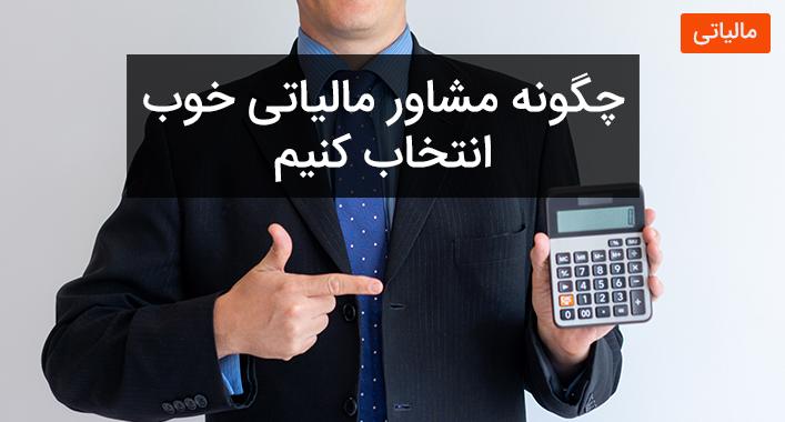چگونه مشاور مالیاتی خوب انتخاب کنیم