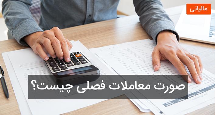 گزارش خرید فروش فصلی ، ماده 169 قانون مالیات مستقیم