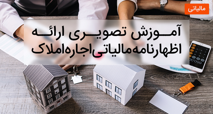 آموزش تصویری ارائه اظهارنامه مالياتی اجاره املاک