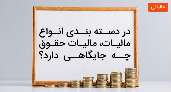 در دسته بندی انواع مالیات، مالیات حقوق چه جایگاهی دارد؟