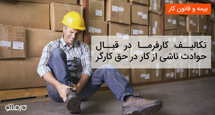 تکالیف کارفرما در قبال حوادث ناشی از کار در حق کارگر
