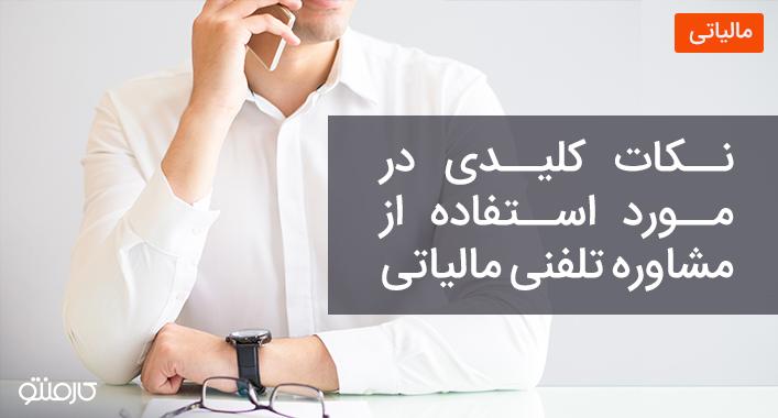 نکات کلیدی در مورد استفاده از مشاوره تلفنی مالیاتی