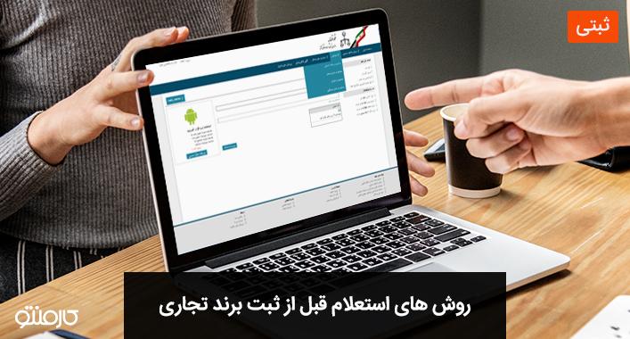 روش های استعلام قبل از ثبت برند تجاری