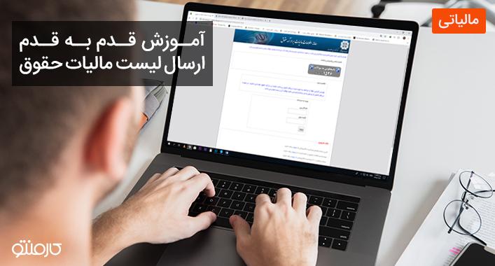 آموزش قدم به قدم ارسال لیست مالیات حقوق