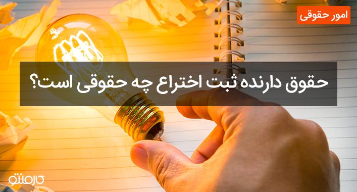 حقوق دارنده ثبت اختراع چیست؟